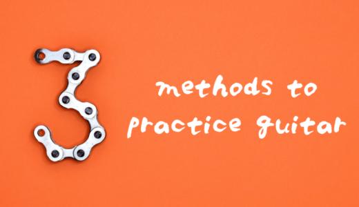 ギターを楽しく弾けるようになるための3つの練習法