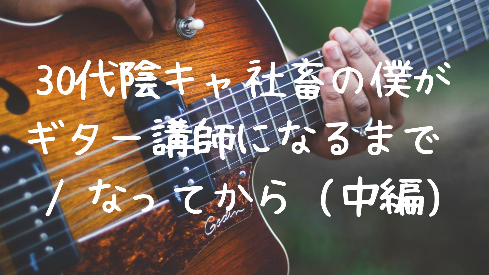 30代陰キャ社畜の僕がギター講師になるまで / なってから (中編)