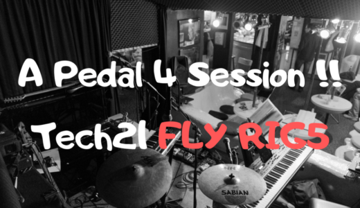 セッション用ペダルの最適解!Fly Rig5 という選択肢