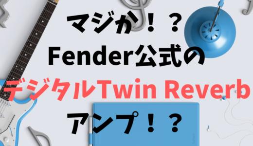 マジか!?Fender公式のデジタルTwin Reverbアンプ!?
