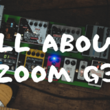 型落ちマルチ、ZOOM G3についてとことん話したいと思う