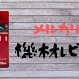 ハンドメイドペダル製作所 「Jan Ray」をレビュー!