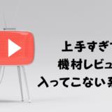 ついつい耳コピしたくなる系機材レビュー動画3選