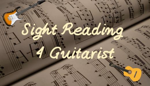 ギタリストが譜面に強くなるための練習法