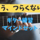 ギター練習がつらい人のマインドセットについて