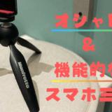 【超オススメ!】オシャレで機能的なスマホ三脚「Manfrotto」を紹介☆