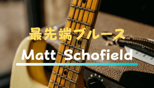 最先端ブルースギタリスト、Matt Schofieldについて