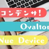 Ovaltone -鵺- NUE DEVICE レビュー