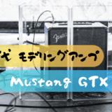 新世代モデリングアンプ!Fender Mustang GTX レビュー