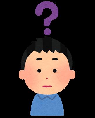 https://imokoyuki.com/wp-content/uploads/2020/04/question.png