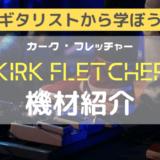 モダンブルースの名手、Kirk Fletcherの機材紹介