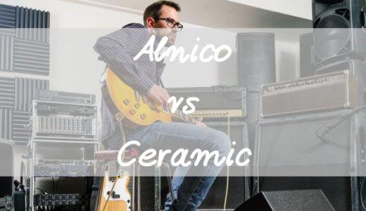 スピーカーのアルニコとセラミックって何が違うの??
