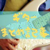 ギターまとめ記事