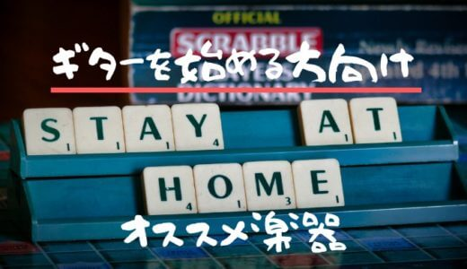 Stay Homeでギターを始めたい人必見!おすすめギター