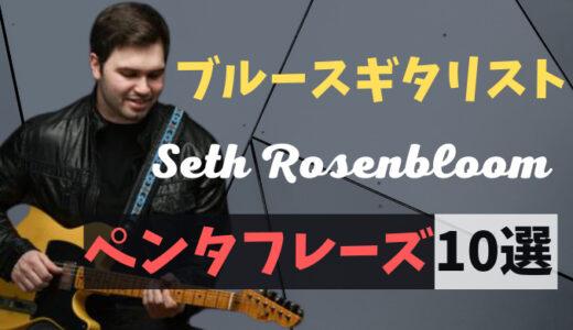 Seth Rosenbloomのアドリブフレーズ10選【TAB譜】