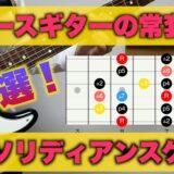 【ブルースの常套句】ミクソリディアンスケール フレーズ10選[TAB譜]
