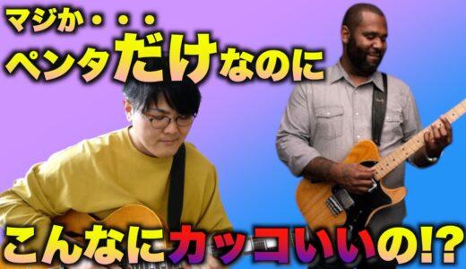 【YouTube連動企画】カーク・フレッチャーに学ぶ!スローブルースの弾き方[TAB譜」