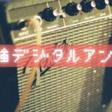 【Fender】超絶軽いのに最高の音がするギターアンプ紹介