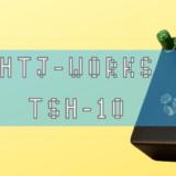 TS10直系「TSH-10」を買ったらTSの旅が終わった話